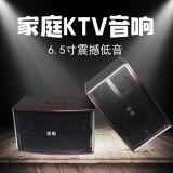 馨萌6.5寸家用卡拉OK音响 会议室 KTV家庭k歌卡包音箱一对带铝边