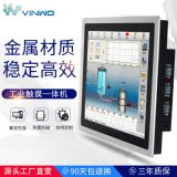 威沃ViNWO10/12/15/17/19寸工控一体机 工业平板电脑 触摸显示器