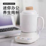 迷你陶瓷电炖杯办公室炖煮养生杯全自动智能分体电热杯热牛奶煮粥