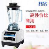 瑟诺 SJ-S252冰沙机商用沙冰机搅拌机 碎冰机 商用现磨豆浆机