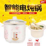 自动保温电子版白瓷电炖锅高质量版电煮锅2.5升陶瓷电砂锅国标级