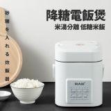 迷你脱糖仪电饭煲全自动米汤分离多功能智能养生低糖电饭锅1-2人