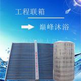 太阳能承包工程太阳能热水系统 学校宾馆皆可定制 工厂热水工程
