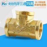 宏伟牌4分内牙内丝铜三通 加厚58-3同材质 厂家直销可贴牌加工
