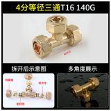 现货4分、6分、1寸、1.2寸等径三通 铝塑管铜接头铜件