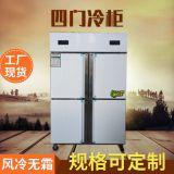 厂家定制家用冰箱冰柜 立式四门冰柜 超市冷冻冰淇淋展示冰柜