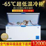 速冻卧式超低温冰柜-60度商用冷冻柜668L金枪鱼海鲜冰箱实验存储