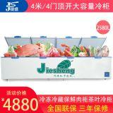 捷盛大冷柜4000商用四门大冰柜2580L冷柜冷冻冷藏卧式鲜肉茶叶柜