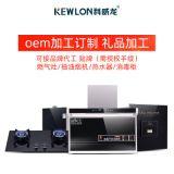 品牌代工 OEM定制 贴牌定制(需授权手续)燃气灶/抽油烟机/热水器