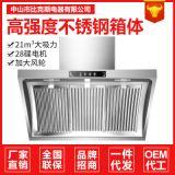 新款特价侧吸式抽油烟机大吸力壁挂式家用吸烟机不锈钢面板易清洗