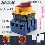进口韩国KACON主控开关 MLD-100PE凯昆转换开关 隔离开关 3P100A