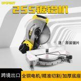 电动工具10寸多功能锯铝机255铝材木材切割机角度斜切锯跨境出口