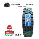 奥莱斯轮胎650/700/750/825/900/1000/1100/1200R20/12R22.5