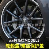 适用于特斯拉 Model 3 S X 轮毂盖螺丝帽轮毂盖中心盖装饰配件
