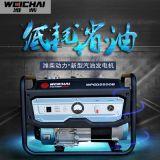 供应潍柴小型发电机 3-10KW便携式发电机 家用汽油发电机组