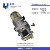原厂亿利大炮 1105010-2007-C00/A 油水分离器 燃油滤总成带加热