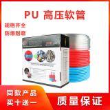 厂家直销 PU气管 透明气动管16*12/14*10/12*8/10*6.5可加工定制