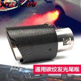 汽车改装抖音热销 碳纤维发光喷火尾喉LED灯改装汽车尾喉排气管