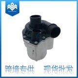 厂家直销 N55 N54电子水泵 11517632426 11517563659 11517588885