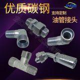 优质碳钢油管过渡接头、液压管接头、高压胶管油管接头 厂家直销
