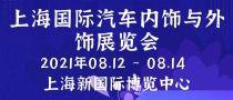 上海国际汽车内饰与外饰展览会CIAIE