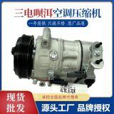 12款新君威双线5、6PK款汽车空调压缩机三电呗洱迈锐宝冷气空调泵