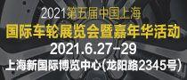2021 CIWE第五届中国上海国际车轮展览会