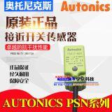 Autonics奥托尼克斯接近开关传感器PSE17-8DP PSN17-5DN 5DP 8DN2