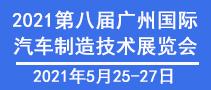 2021第八届广州国际汽车制造技术展览会