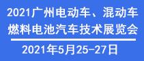 2021第八届广州国际电动车、混动车、燃料电池汽车技术展览会