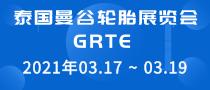 泰国曼谷轮胎展览会GRTE