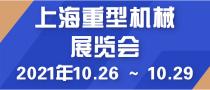 上海重型机械展览会