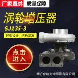 低噪柴油机发动机SJ135-3涡轮增压器 柴油机增压器配件厂家直供