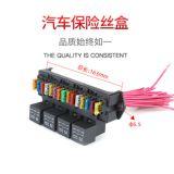 厂家生产汽车15回路保险盒多回路总控制盒保险丝座带继电器可定制