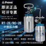 prona宝丽RT-2E油漆胶水溶剂少量喷涂小型压力桶RC-2E防爆压力罐