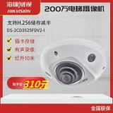 厂家直销优惠价200万网络监控摄像机半球电梯专用海康高清摄像头