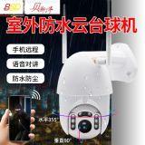智能球机高清双光球 双向语音对讲监控摄像机 储存