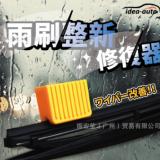 日本IDEAAUTO汽车雨刷新翻修复器雨刮修复器雨刷修复器雨刮器修复