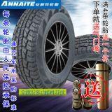 安耐特 LT215 225 265 15 16寸越野型抓地力强 汽车 轿车轮胎批发