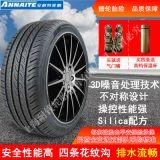 安耐特205/55R16 91V 静音舒适耐磨型 汽车 轿车轮胎批发