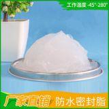 厂家直销 水底吸尘器 防水密封润滑脂 纺织业密封脂 全透明密封脂