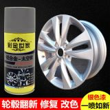 汽车轮毂喷漆翻新修复改色油漆银色铝合金轮毂钢圈划痕补漆自喷漆