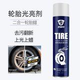 汽车轮胎光亮剂 釉保护油上光防老化清洗腊轮胎光亮剂 厂家直销