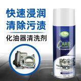 TICH泰科化油器清洗剂 去油泥节气门积碳去除化油器清洗剂