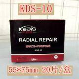 正品凯迪斯胶片 耐高温子午线外胎10型55*75MM冷补胶片补胎胶片
