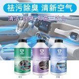 可视汽车空调清洗剂套装 除臭抑菌三合一清洁养护用品厂家