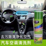 泰赛特汽车空调清洗剂 汽车免拆管道清洁剂出风口泡沫清洗除臭剂