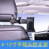 4-12寸车载汽车头枕后排手机支架ipad平板通用后座旋转视频底座夹
