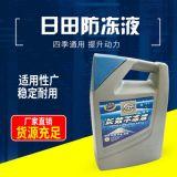 汽车-40℃防冻液发动机冷却液 水箱保养用品车用发动机防冻液
