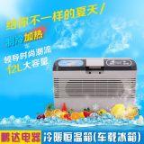 车载冰箱车家两用12V24v大货车通用小型迷你冷暖箱汽车保温冷藏箱